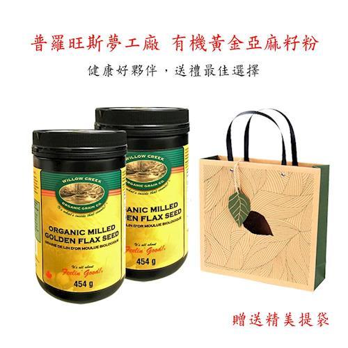 普羅旺斯夢工廠 加拿大進口有機黃金亞麻籽粉 454g x2瓶 贈提袋