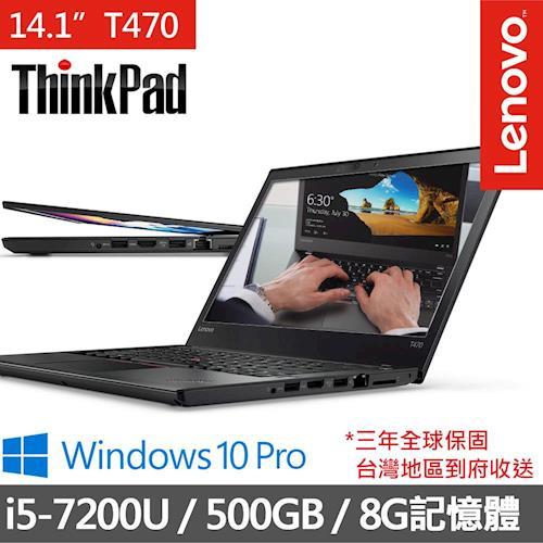 Lenovo 聯想 Thinkpad T470 20HD000FTW 14吋i5-7200U雙核Win10專業版商務輕薄筆電