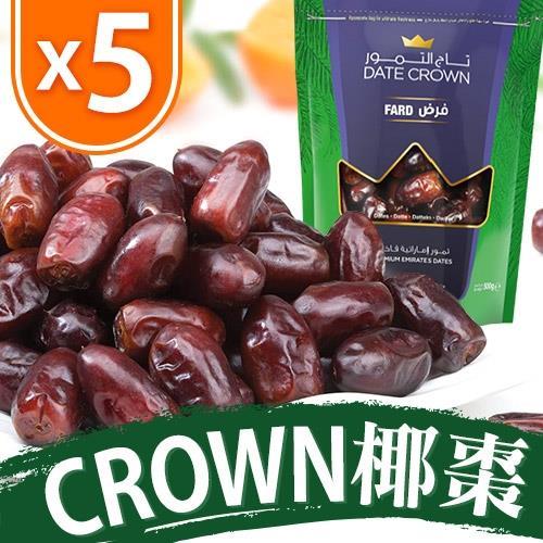 Crown阿聯酋天然椰棗(250g/包) x5包