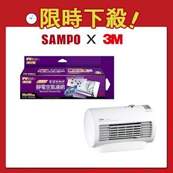 SAMPO聲寶 浴室/臥房兩用電暖器HX-FB06P+3M冷氣濾網超值組
