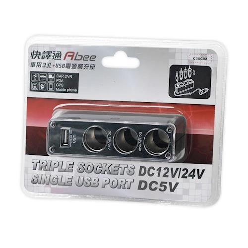 快譯通Abee車用3孔+USB電源擴充座 C3SC02