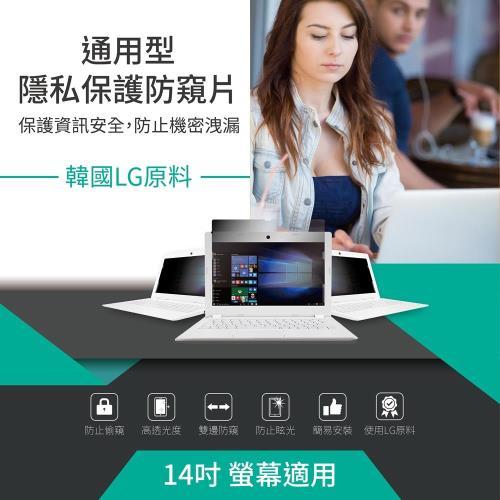 LG 14吋防窺片 LG14.0W9 (16:9) 寬螢幕 309.9*174.5mm