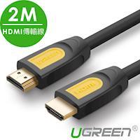 綠聯 2M HDMI2.0傳輸線 Black Orange版
