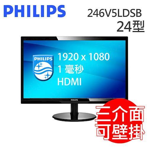PHILIPS 飛利浦 246V5LDSB 24型 三介面高畫質液晶螢幕