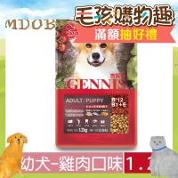 ~MDOBI摩多比~GENNIS吉妮斯 特級成犬配方 狗飼料1.5KG 雞肉口味