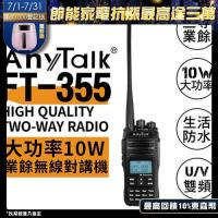 AnyTalk FT~355 三等10W業餘無線對講機