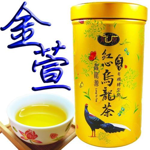 鑫龍源有機茶 有機金萱茶1罐組(100g/罐)-附提袋/有機轉型期-冬茶鮮摘