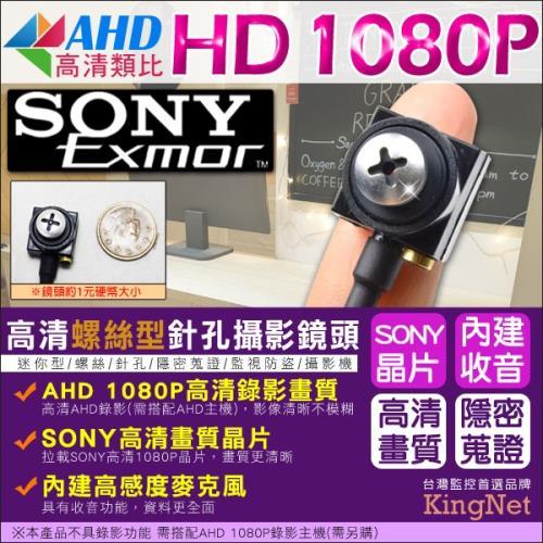 【KINGNET】AHD 1080P 偽裝螺絲型針孔 SONY晶片 迷你針孔攝影鏡頭 內建收音功能 看外勞員工 適用住家/辦公室