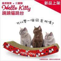 HELLO KITTY 蹺蹺版 貓跳台貓抓板KT~CS01