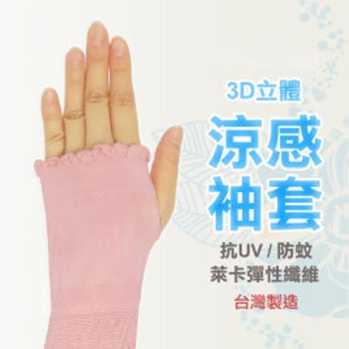 防蚊抗UV涼感袖套