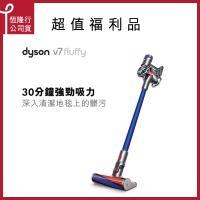 24期0利率 dyson V7 Fluffy SV11 無線手持吸塵器 藍 超值福利品