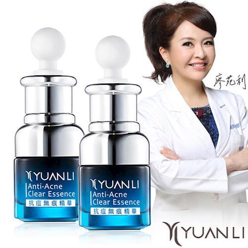 YUANLI願麗 抗痘無痕精華20ml(2入組)