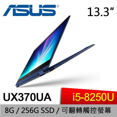 結帳現折2000元加碼送1000折扣金ASUS華碩 ZenBook Flip S UX370UA-0161A8250U皇家藍