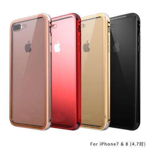 水漾 Glass iPhone 7/8 4.7吋金屬邊框玻璃背蓋保護殼