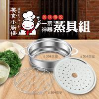 大京電販 美味傳說 一番神器304不鏽鋼蒸具三件組 蒸架 蒸籠 蒸盤 蒸鍋 電碗