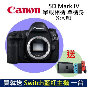 Canon EOS 5D Mark IV 單機身   貨