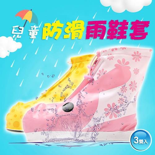兒童防滑雨鞋套-兩款可選(3雙入)