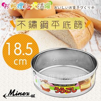 kokyus plaza  MINEX 18cm日本不銹鋼平底麵粉篩