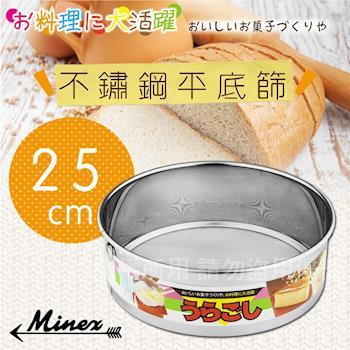 kokyus plaza  MINEX 25cm日本不銹鋼平底麵粉篩