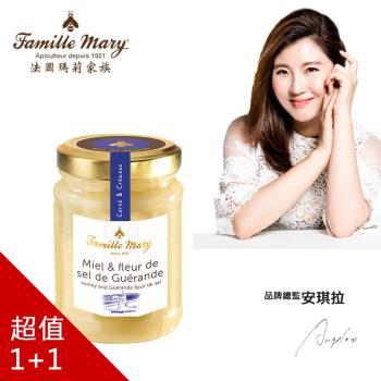 法國瑪莉家族  法國頂級海鹽花蜜230g  買一送一