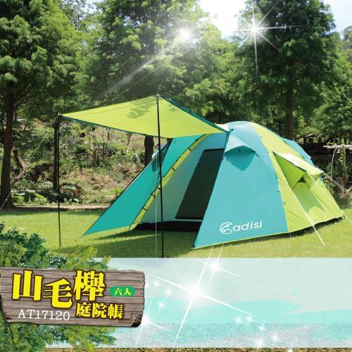 ADISI 山毛櫸庭院帳AT17120 6人 (露營戶外、帳篷、帳棚野餐、露營活動)
