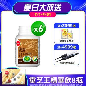 葡萄王 認證樟芝王60粒*6瓶  共360粒(國家護肝與調節血壓雙效健康食品認證)