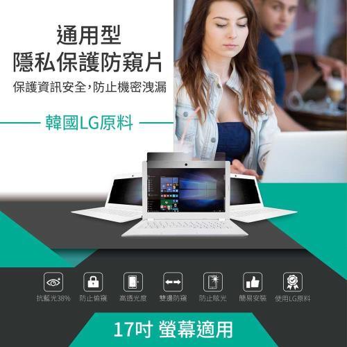 LG 17吋防窺片 LG17.0  (4:3) 寬螢幕  338.4*270.8mm