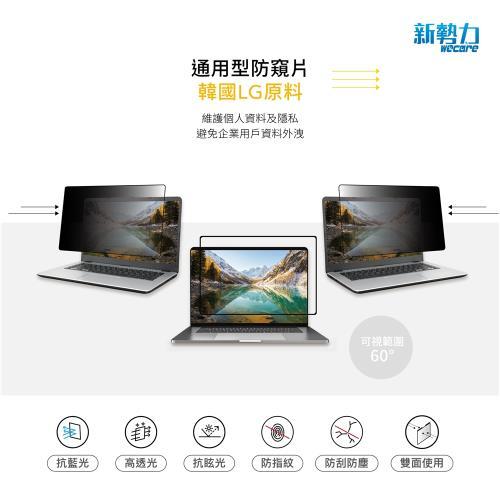 LG13吋防窺片 LG13.3W9 (16:9) 寬螢幕 293.9* 165.5mm