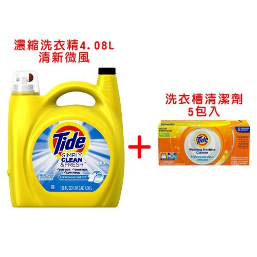 美國 Tide 汰漬 濃縮洗衣精 清新微風 4.08L+洗衣槽清潔劑1盒