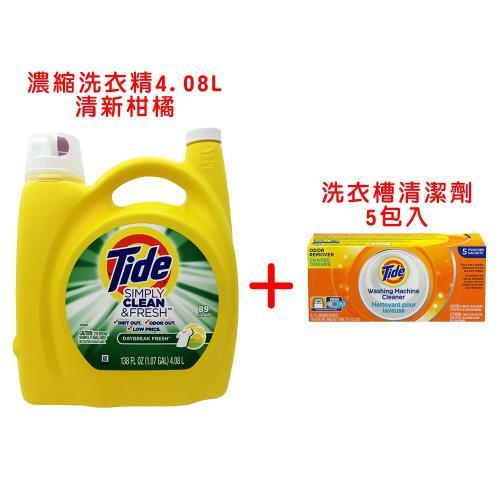 美國 Tide 汰漬 濃縮洗衣精 清新柑橘 4.08L+洗衣槽清潔劑1盒