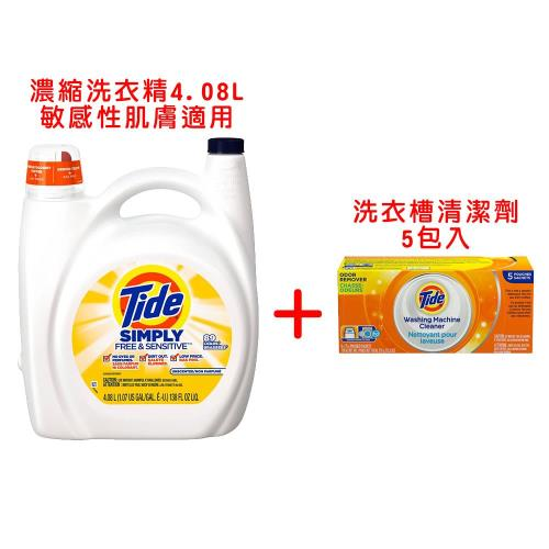 美國 Tide 汰漬 濃縮洗衣精 敏感性肌膚適用 4.08L+洗衣槽清潔劑1盒