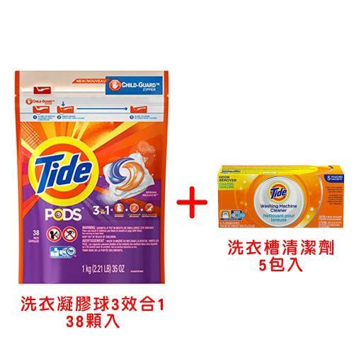 美國 Tide 汰漬 洗衣凝膠球3效合1+洗衣槽清潔劑1盒