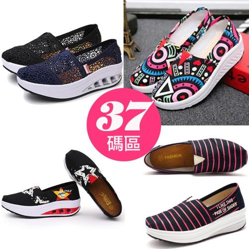 Alice 37碼彈性舒適美體鞋首選