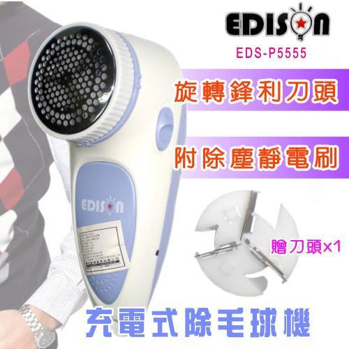 愛迪生 充電式除毛球機EDS-P5555