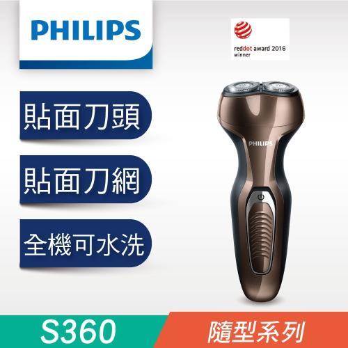 飛利浦兩刀頭水洗電鬍刀 S360