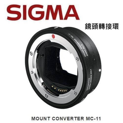 SIGMA MOUNT CONVERTER MC-11轉接環~canon EF鏡頭接E Mount~公司貨有保固