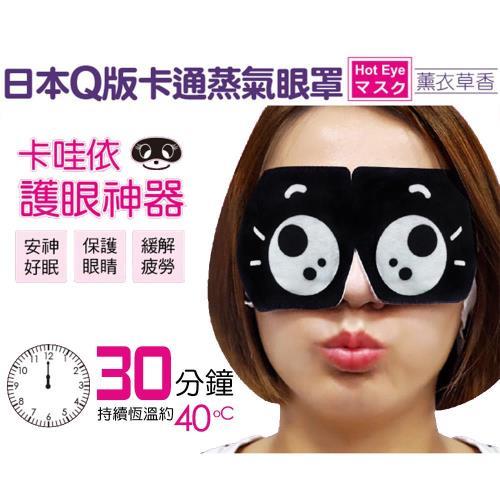 日本Q版卡通蒸氣眼罩薰衣草香72入
