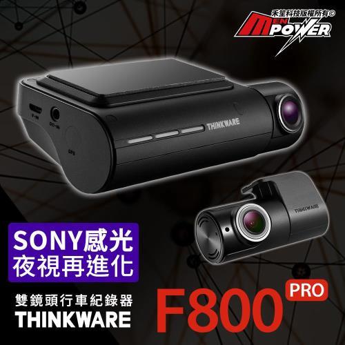 THINKWARE F800 PRO 雙鏡頭 SONY感光 WIFI 行車紀錄器+64GC10記憶卡