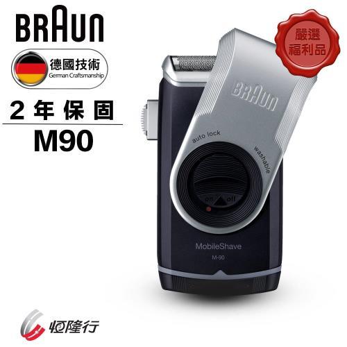 德國百靈BRAUN M系列電池式輕便電鬍刀M90 福利品