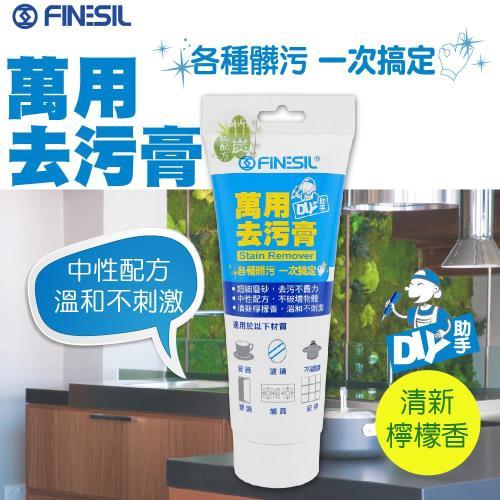 【FINESIL】DIY小助手萬用去污膏250ml