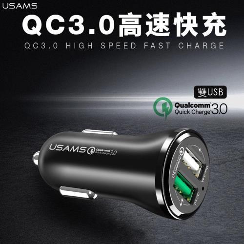 USAMS QC3.0 雙USB車充 快速充電器 閃電快充 車用充電轉換器 點煙器