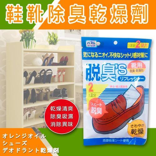 靴鞋除臭乾燥劑30g(9入包)