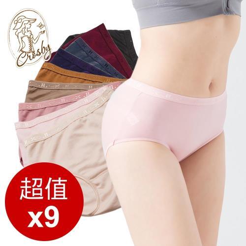 Crosby 克勞絲緹 (9入組 )外絲裡棉高腰生理褲-共9色 S0220