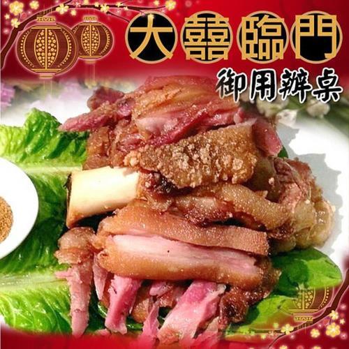 預購 高興宴(大囍臨門)-台北特色德式香滷豬腳900g(無切)(02/05~02/12到貨)