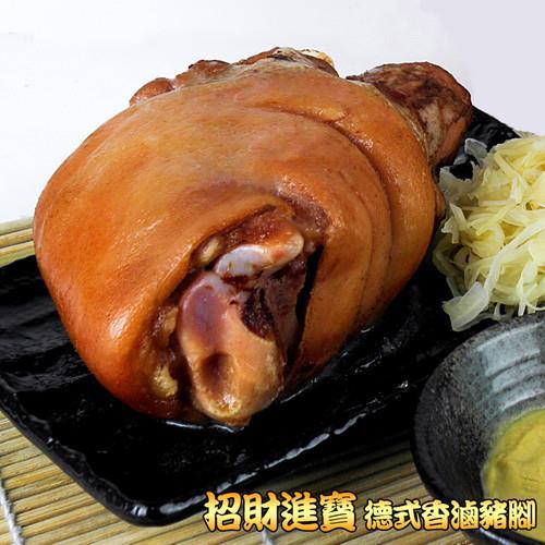 預購【皇覺】招財進寶-德式香滷豬腳(02/05~02/12到貨)