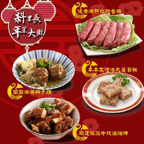 現購-料里長-古早年味高CP值4件組(冰鎮滷豬腳+獅子頭+紅麴香腸+港式蘿蔔糕)