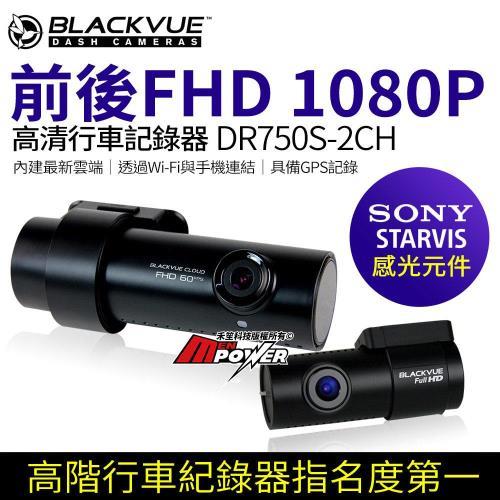 維迪歐 口紅姬 DR750S-2CH 雙鏡頭行車記錄器內附32G