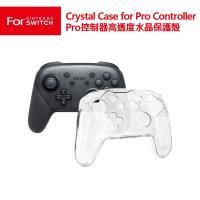任天堂Switch Pro控制器 晶透保護殼(KJH-SWITCH-014)