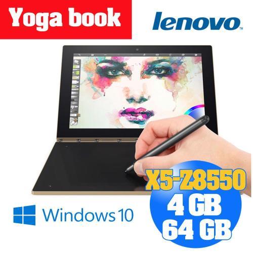 Lenovo Yoga book 10.1吋 FHD/Z8550/4G/64G WIN 10 金 超薄二合一平板電腦-福利新品