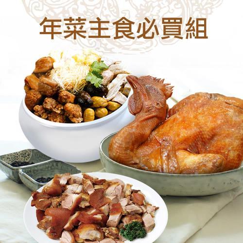 預購-【築地一番鮮】年菜必買主食(佛跳牆+燒雞+萬巒豬腳)(02/05~02/12到貨)